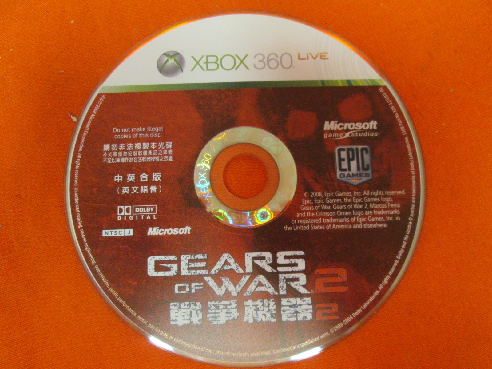 Gears Of War 2 Japan Import For Xbox 360